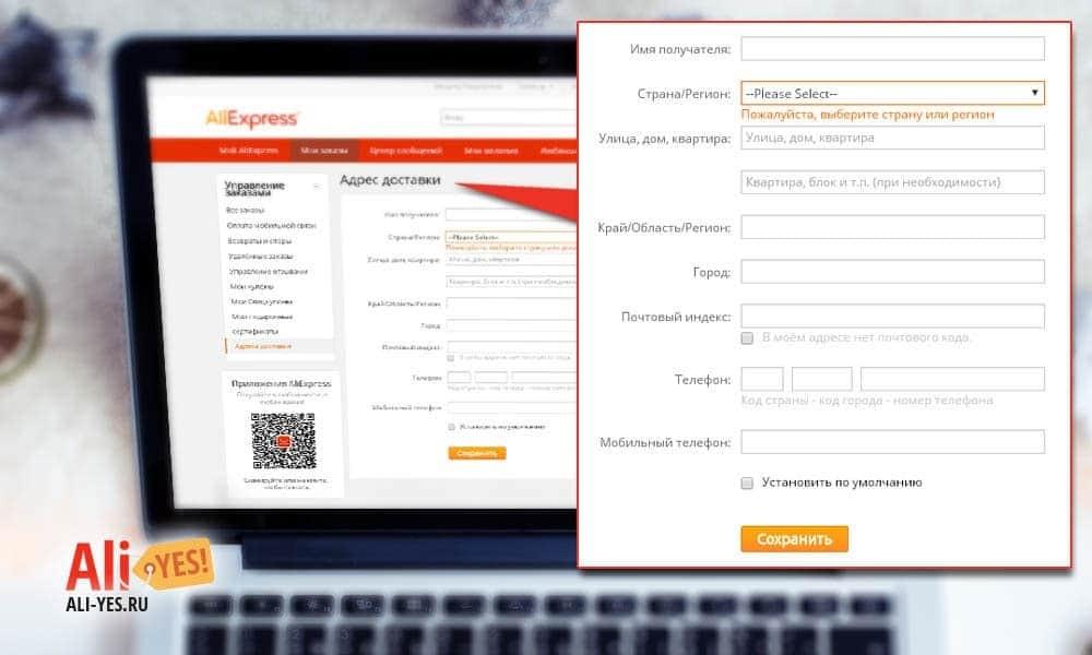 Как зарегистрироваться на Алиэкспресс - адрес доставки