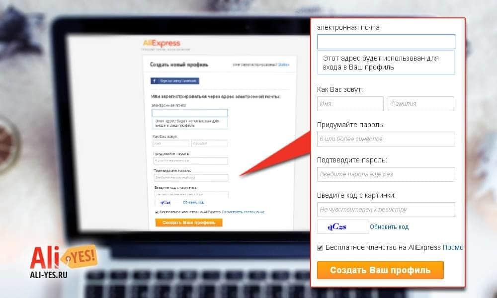 Как зарегистрироваться на Алиэкспресс - заполнение контактных данных