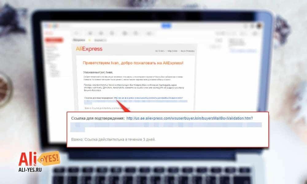Как зарегистрироваться на Алиэкспресс - подтверждение регистрации