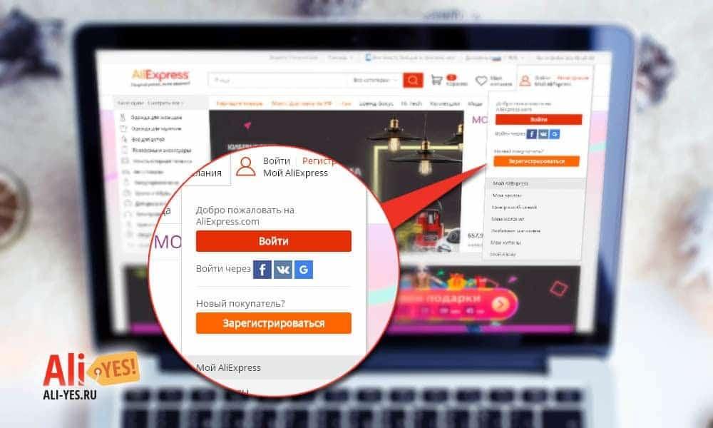 Как зарегистрироваться на Алиэкспресс - вход на сайт и способы регистрации