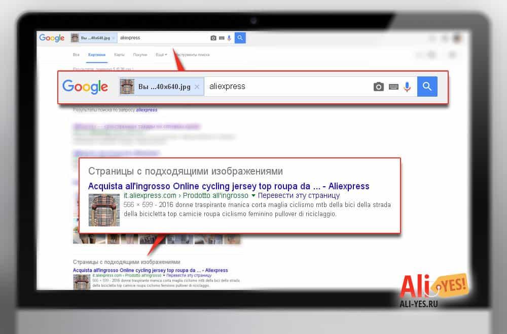 Как искать товары на Алиэкспресс - поиск по фото или картинке