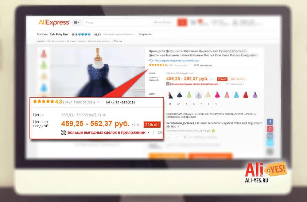 Как проверить продавца на алиэкспресс - рейтинг товара и число заказов