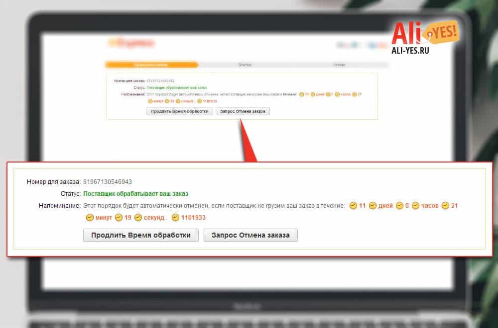 Как вернуть деньги и заказ с Алиэкспресс - отмена заказа