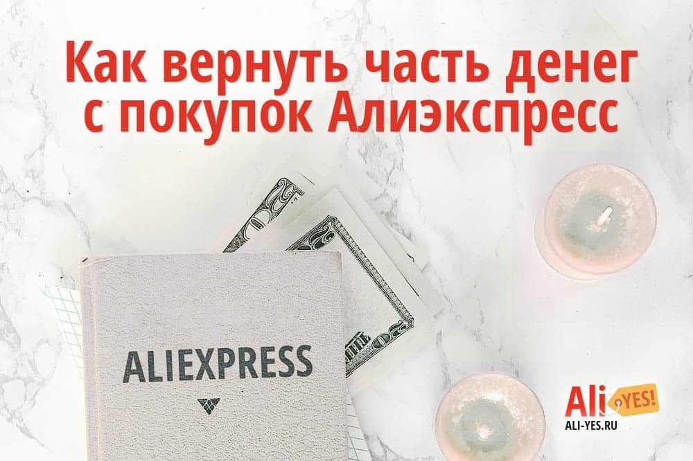 Кэшбэк Алиэкспресс - как вернуть часть денег с Алиэкспресс