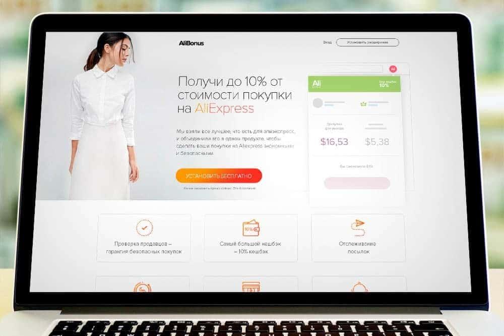 Обзор лучших кэшбэк сервисов Алиэкспресс - Alibonus