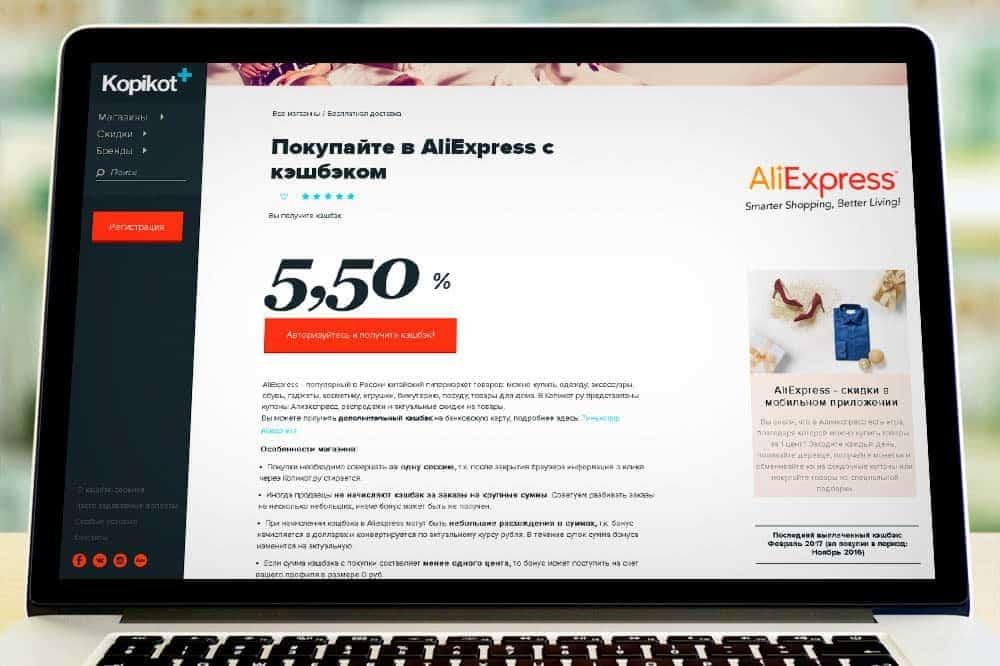 Обзор лучших кэшбэк сервисов Алиэкспресс - KopiKot