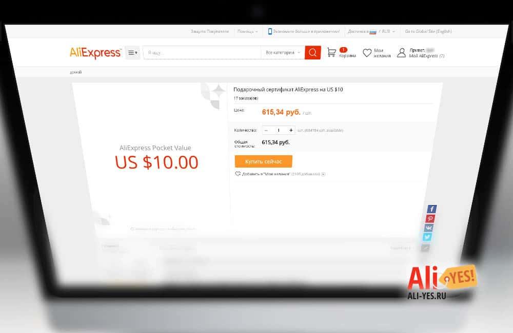 Как купить подарочный сертификат на Алиэкспресс, как оплачивать покупки сертификатами? - фото 2