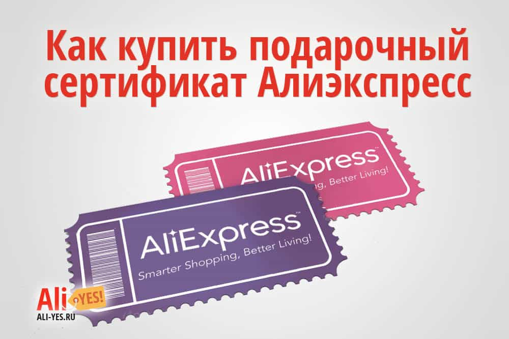 Как купить подарочный сертификат на Алиэкспресс, как оплачивать покупки сертификатами?