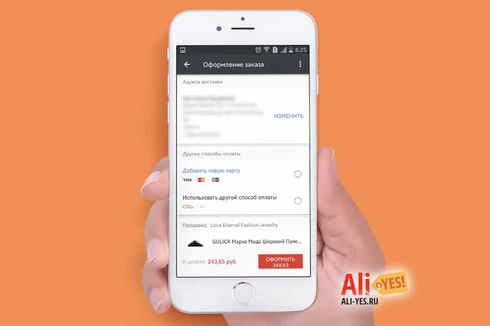 Мобильное приложение Алиэкспресс - оформление заказа
