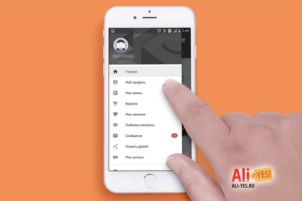 Мобильное приложение Алиэкспресс - меню