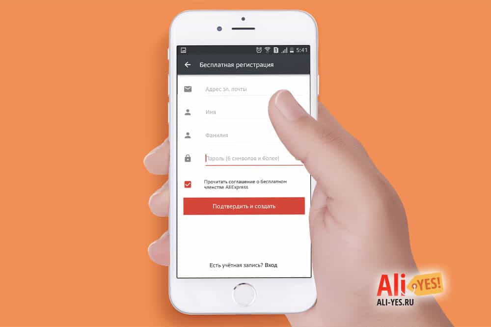 Мобильное приложение Алиэкспресс - регистрация