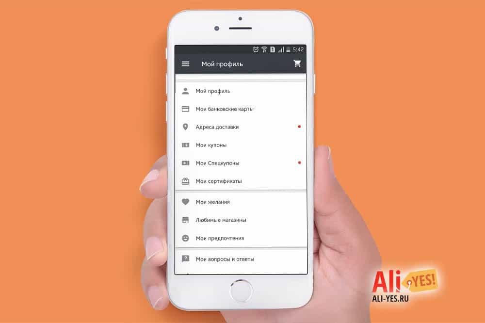 Мобильное приложение Алиэкспресс - личный кабинет