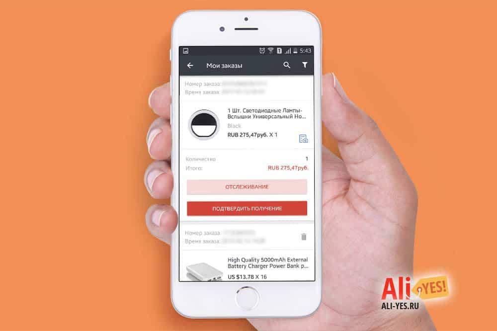Мобильное приложение Алиэкспресс - мои заказы