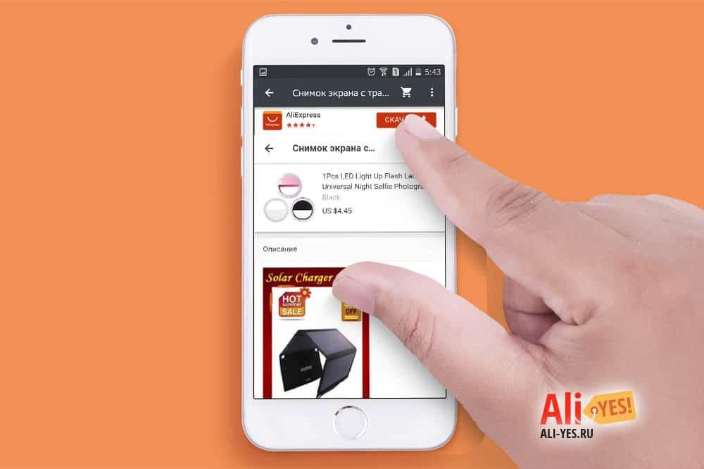Мобильное приложение Алиэкспресс - снимок товара