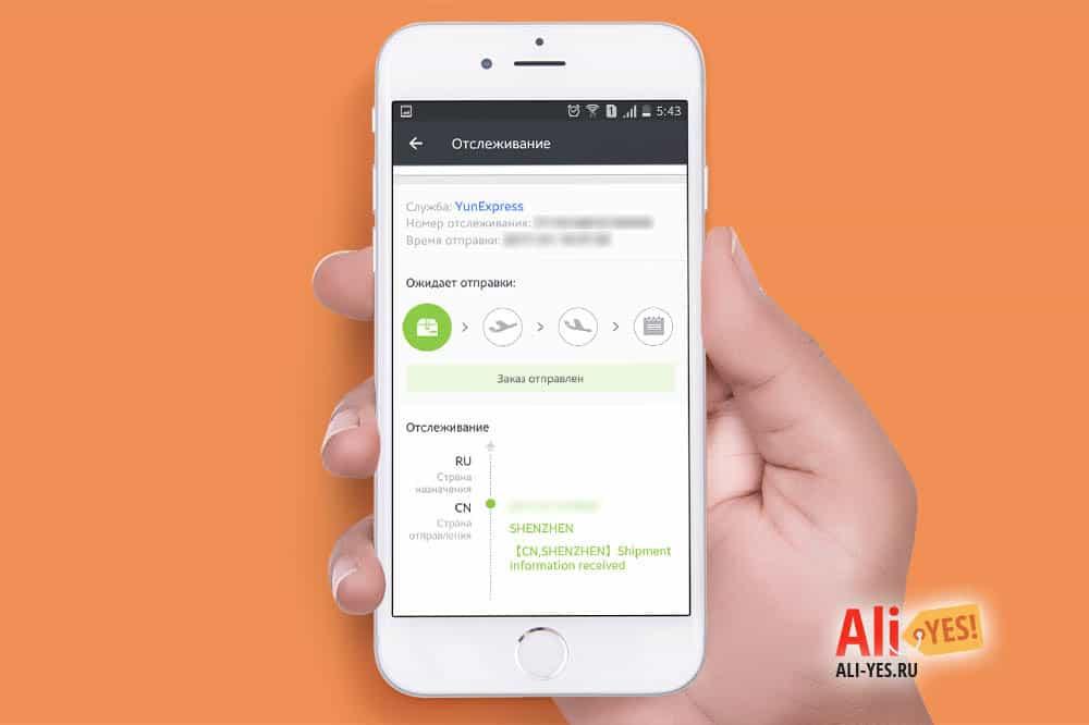 Мобильное приложение Алиэкспресс - отслеживание посылки