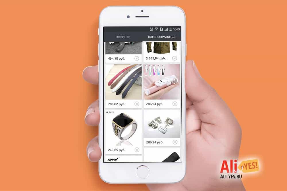 Мобильное приложение Алиэкспресс - рекомендации