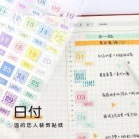 Наклейки для ведения планера или оформления ежедневника