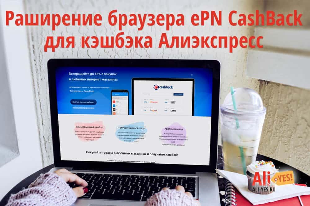 Плагин ePN CashBack, расширение браузера для получения кэшбэка с Алиэкспресс