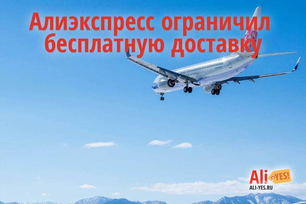Алиэкспресс ограничил бесплатную доставку в Россию
