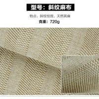 Льняная ткань мешковина декоративная