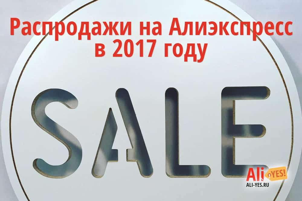 Распродажи на Алиэкспресс в 2017 году