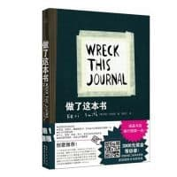 Уничтожь меня! творческий блокнот книга-задание Wreck This Journal от Keri Smith