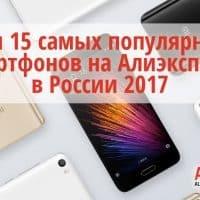 Топ 15 самых популярных смартфонов на Алиэкспресс в России 2017