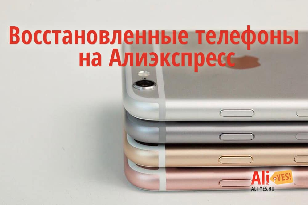 Восстановленные телефоны на Алиэкспресс