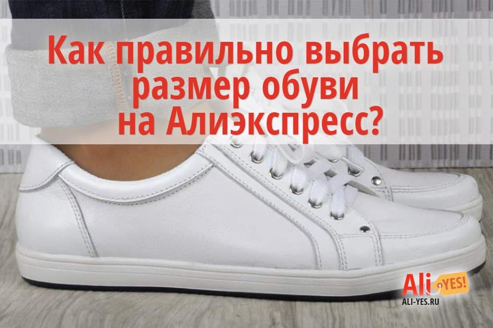 Как правильно выбрать размер обуви на Алиэкспресс?