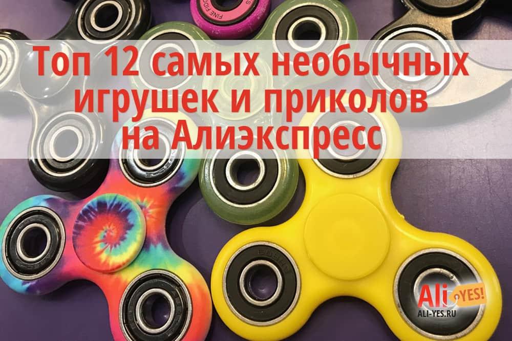 Топ 12 самых популярных необычных игрушек и приколов на Алиэкспресс в России 2017