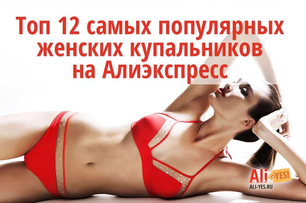 Топ 12 самых популярных женских купальников на Алиэкспресс в России 2017