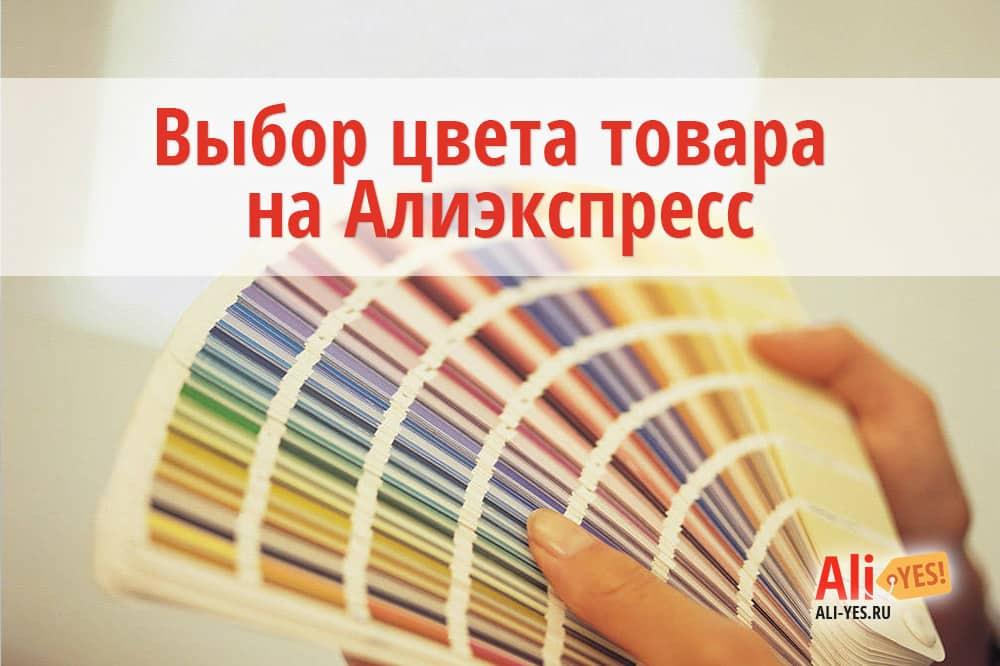 Выбор цвета товара на Алиэкспресс