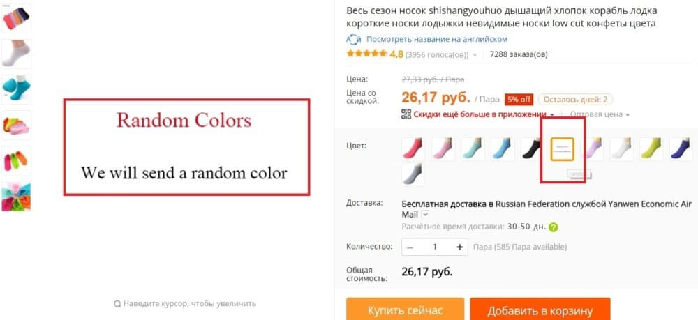 Выбор цвета товара на Алиэкспресс - Выбор случайного цвета товара на Алиэкспресс