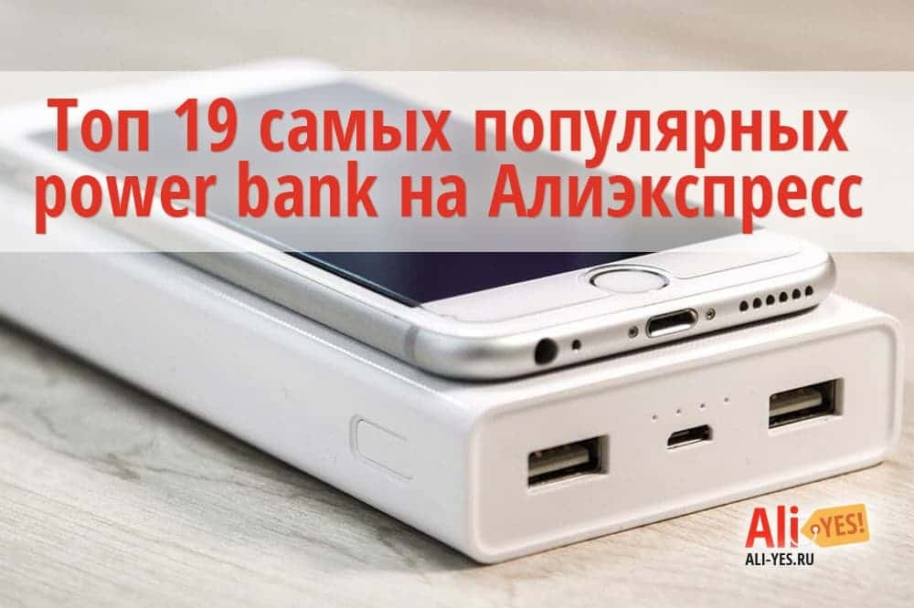Топ 19 самых популярных power bank на Алиэкспресс в России 2017