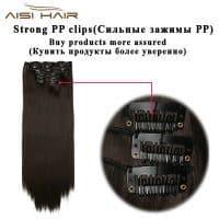 Накладные синтетические искусственные прямые пряди волос натуральных оттенков на заколках (55 см)