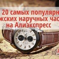 Топ 20 самых популярных мужских наручных часов на Алиэкспресс в России 2017