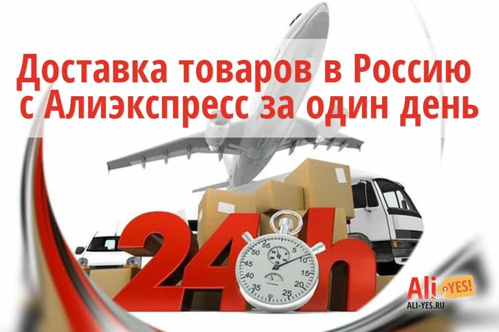 Доставка товаров в Россию с Алиэкспресс за один день