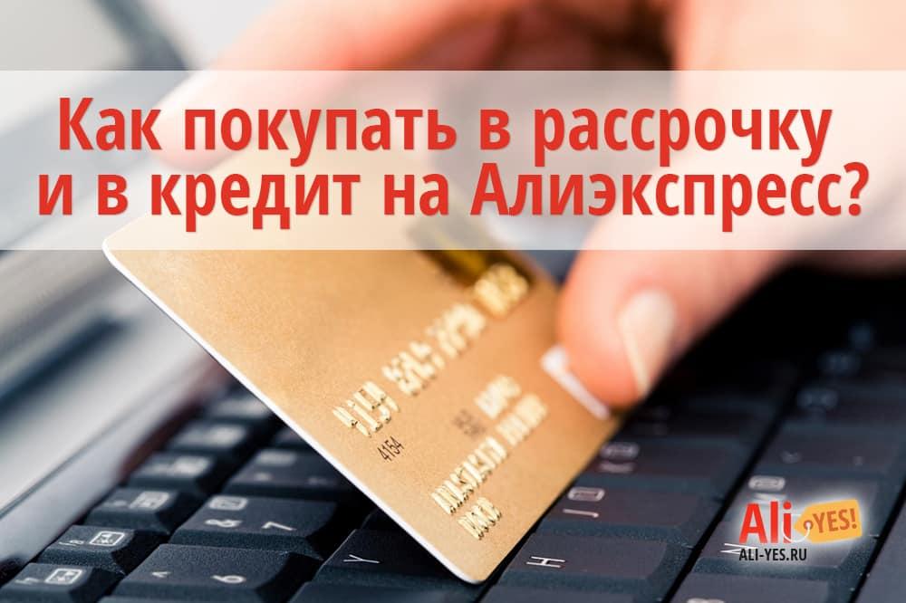 Как покупать в рассрочку и в кредит на Алиэкспресс?