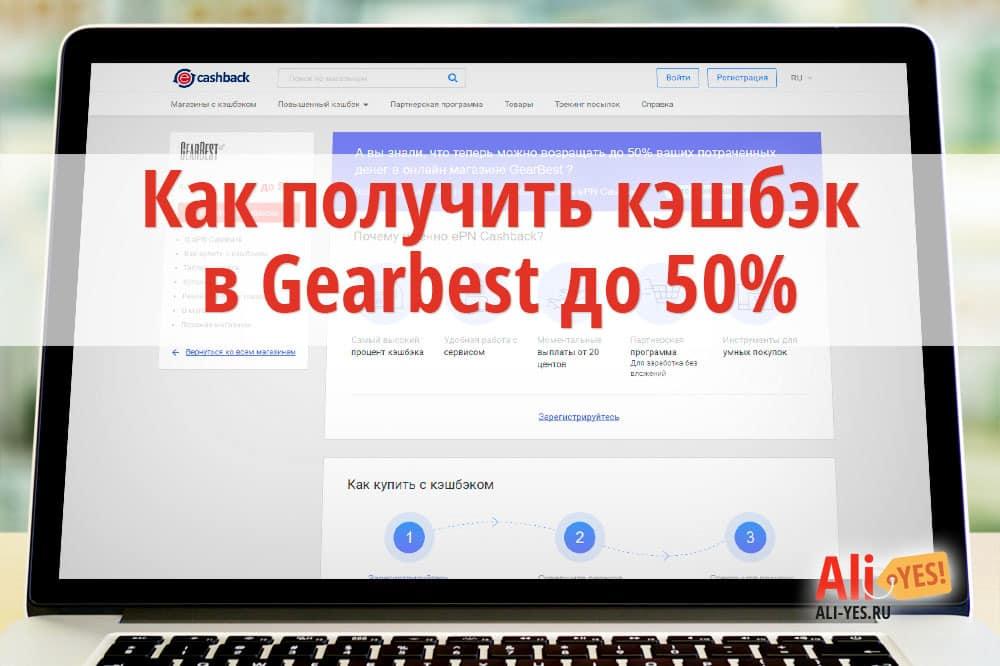 Как получить кэшбэк в Gearbest (до 50%) с партнеркой ePN