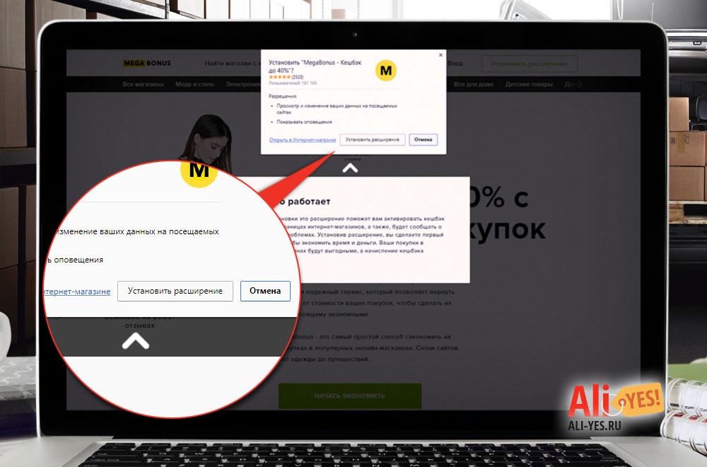 Как пользоваться кэшбэк-сервисом Мегабонус, как вывести деньги - фото 1