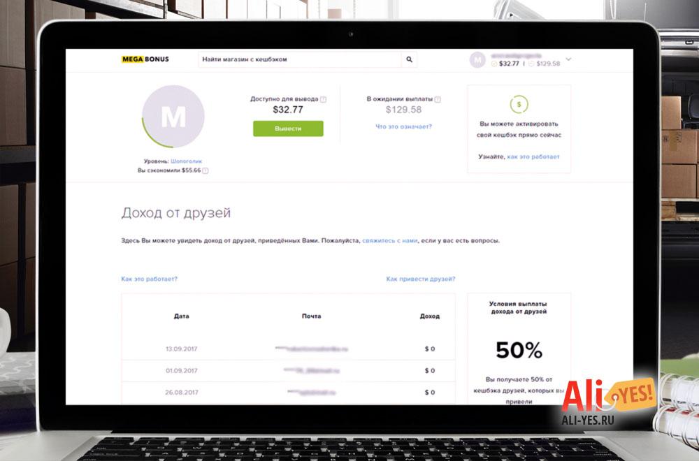 Как пользоваться кэшбэк-сервисом Мегабонус, как вывести деньги - фото 2