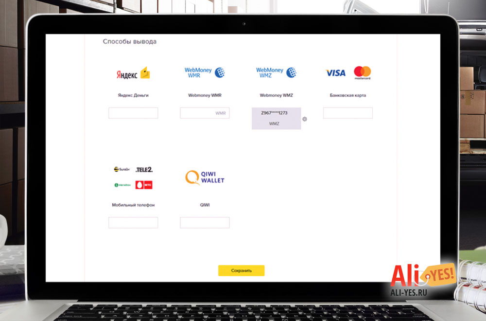Как пользоваться кэшбэк-сервисом Мегабонус, как вывести деньги - фото 3