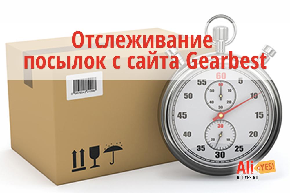 Отслеживание посылок с сайта Gearbest