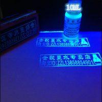 Чернила краска светящаяся в ультрафиолете
