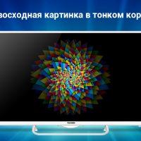 Подборка телевизоров из магазина TMALL на Алиэкспресс - место 9 - фото 4