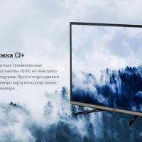 Подборка телевизоров из магазина TMALL на Алиэкспресс - место 4 - фото 1