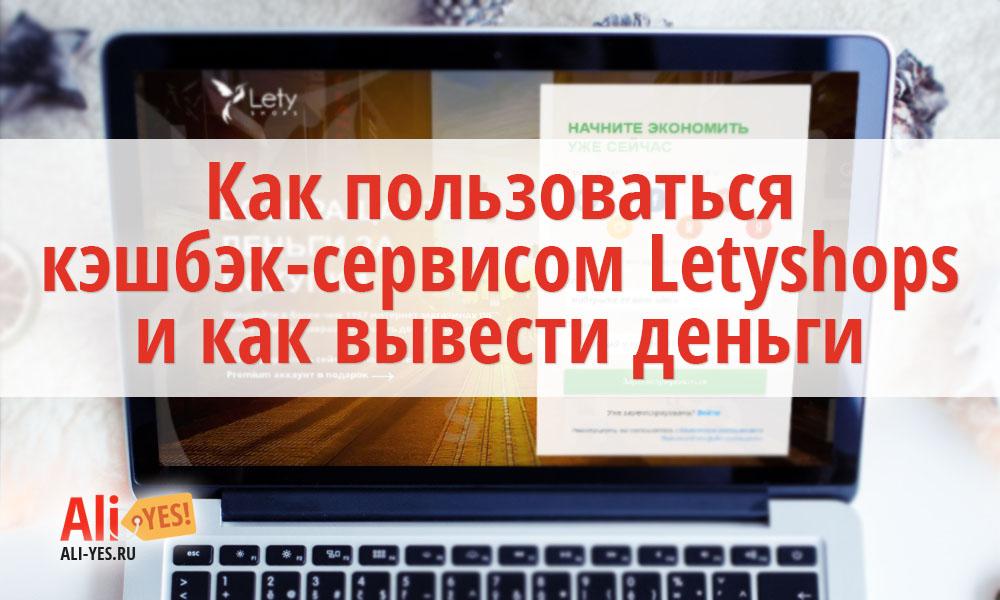 Как пользоваться кэшбэк-сервисом Letyshops и как вывести деньги