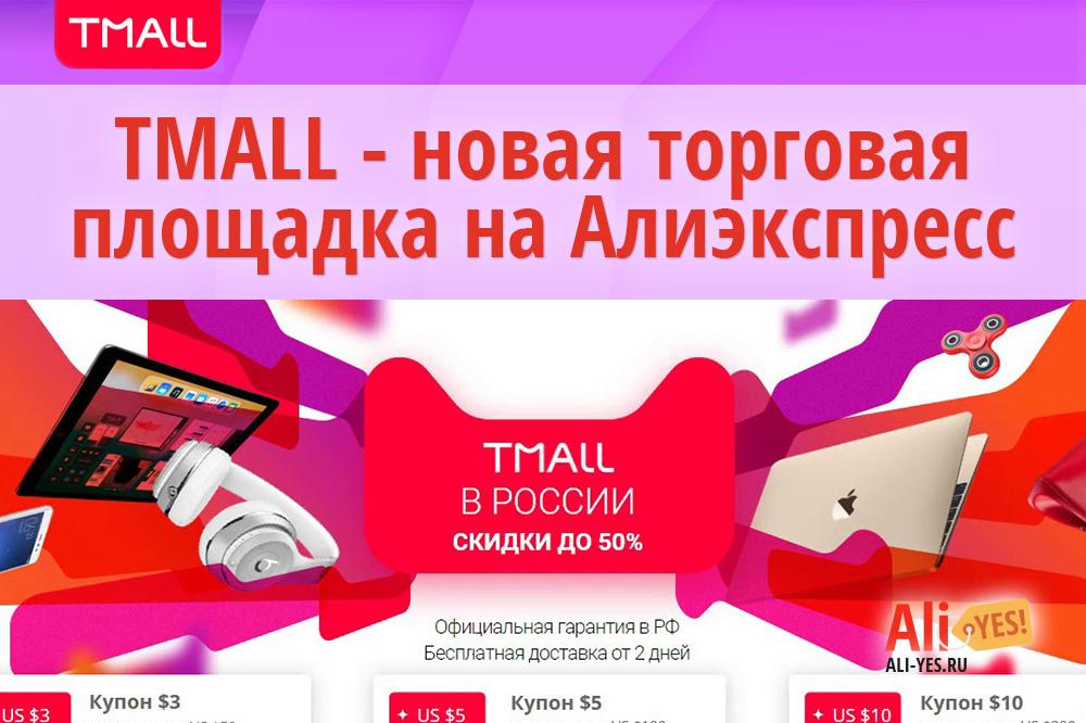 На Алиэкспресс появилась новая торговая интернет-площадка Tmall