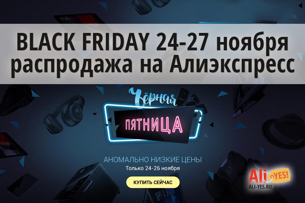 Распродажа Black Friday (Черная Пятница) 24-27 ноября на Алиэкспресс