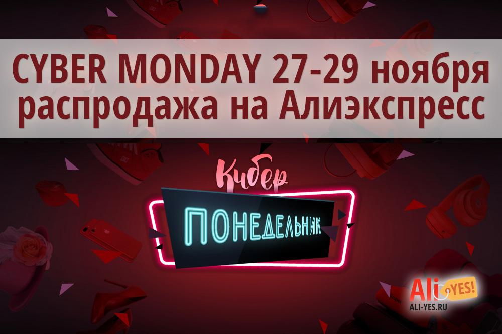 Распродажа Cyber Monday (Кибер Понедельник) 27-29 ноября на Алиэкспресс
